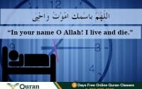 Supplication for getting into bed before sleep